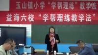 实验教师谈学帮理练教学法(刘仲翠)