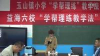学生家长谈学帮理练教学法(董雅明)