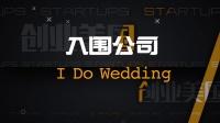 I Do Wedding -《创业美国》首届留学生创业大赛入围公司