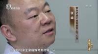 反腐纪录片《永远在路上》第四集:苏荣家族腐败案——不仅毁掉了自己,也坑了老婆害了儿子 上海早晨 161021