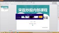 宋磊炒股内部课程视频(一)平台整理选股方法(牛市选股)