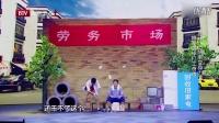 跨界喜劇王 第四期 孫楠扮民工秀大連味英語 被白凱南曝年少做木工1