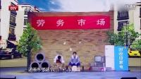 跨界喜劇王 第四期 孫楠被曝曾做木工 搭檔白凱南上演力工奇遇記1