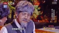 跨界喜剧王 第四期 吴克羣自毁形象变身江南F4 与黄小蕾上演夕阳恋1