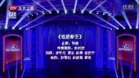 跨界喜剧王 第四期 朱时茂助阵再现经典 彩排惨被孙楠重拳误伤1