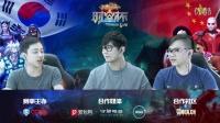守望先锋时空杯万圣夜惊魂赛季 AF Red VS KongDoo Panthera BO3 Part.2