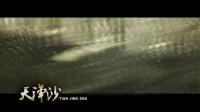 【天涯明月刀(网游版)】天净沙(回忆版)