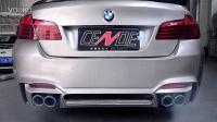 宝马5系 改装 CENDE中尾段可变阀门排气 台湾森德排气