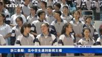 中国教育电视台主播进校园——走进浙江省泰顺中学