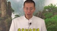 【儒家经典】钟茂森:朱子家训-朱柏庐著 第02讲上(全10讲)