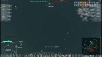 斗鱼直播战舰世界航母教学白龙6杀