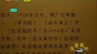 岭南粤剧---东莞系列2