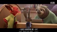 疯狂动物城树懒搞笑片段_高清