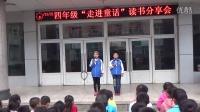 沁源县李元小学四年级读书分享活动