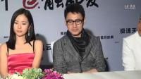 光线影业 2011年作品推介会之 吴秀波