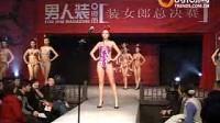 男人装装女郎总决赛之泳装秀
