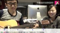 139 廖文強利得彙- 你聽過英雄聯盟嗎? (跟馬叔叔一起搖滾學吉他