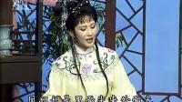 越剧《红楼梦·劝黛》单仰萍