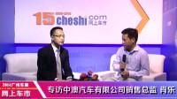 专访中奥汽车有限公司销售总监 肖乐