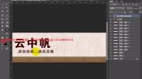PS淘宝美工-店招设计教程2