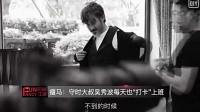 20160524 时尚江湖之黄渤吴秀波深谙社交潜规则