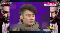 20160606《脱口而出》萌叔吴秀波成名历程
