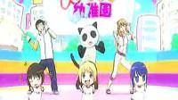 幽舞版-熊猫猫舞