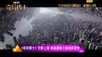 《奇异博士》空降上海 卷福携斯文顿助阵宣传20161023