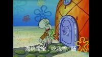 不笑你就是大神01:毁你三观的海绵宝宝和章鱼哥,不能直视!