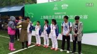 2016特奥上海融合足球全国总决赛 第2日花絮