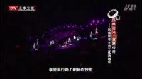 凤凰传奇-2013凤凰浴火·我是传奇 北京工体演唱会