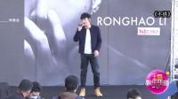李荣浩自曝去年与陆瑶分手 称遭韩红排挤是误会