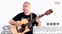 小幸运吉他弹唱福艺吉他入门网福艺乐器