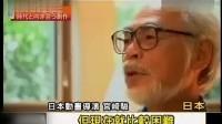 宫崎骏称《起风了》可能是自己的遗作