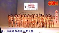 第一屆新絲路模特台灣大賽(上集)GBN 數位影音電子報