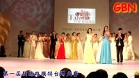 第一屆新絲路模特台灣大賽(下集)GBN 數位影音電子報