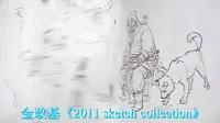 金政基作家 2011 sketch collection 展示