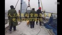 人工高空起重吊装搬运公司电话:13161778211