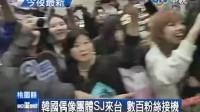 120201CTV.News-SJ来台 数百粉丝接机_360P