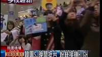 120201TVBS.News-SuperJunior晚间抵台 粉丝接机High_360P