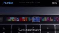【IT全播报】微软发布首款一体机Surface Studio 苹果全新MacBook Pro价格使人望而却步