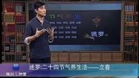 迷罗:二十四节气养生(1)立春_标清