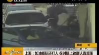 【嚣张】加油站员工阻止保时捷插队遭群殴