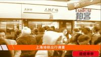 【街访】上海地铁出行调查之高峰时段