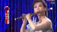 唐俊乔教授笛子独奏《高天上流云》