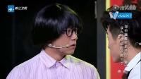 郑恺变二傻演技爆发 2017春晚爆笑小品《拿什么拯救你 我的兄弟》