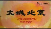 【泰美时光】北京影响力颁奖盛典包装