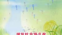 蓝猫MTV 201蜻蜓