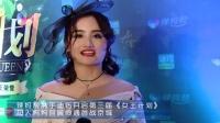 辣妈帮女王计划北京站新闻报道