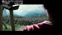 赵又廷倪妮主演电影同名手游《勇士之门》-剪辑